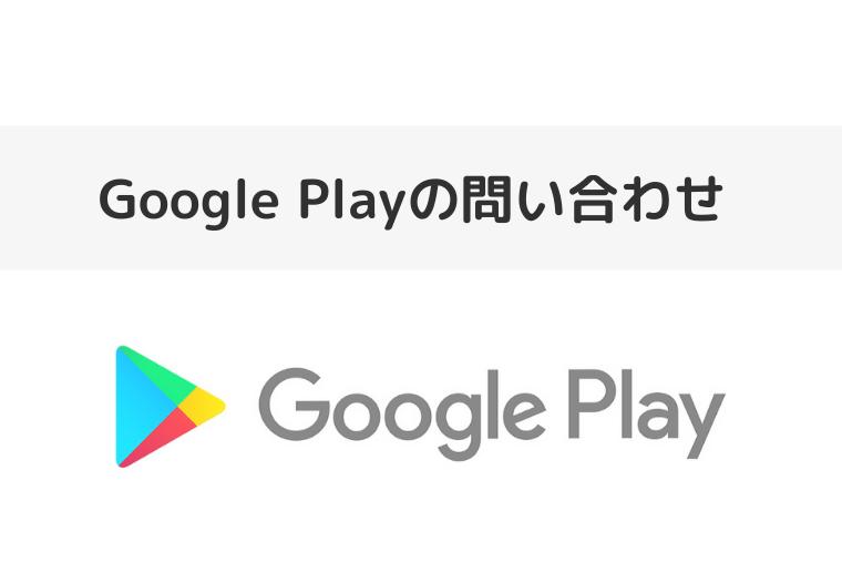 Google Playのアイキャッチ画像