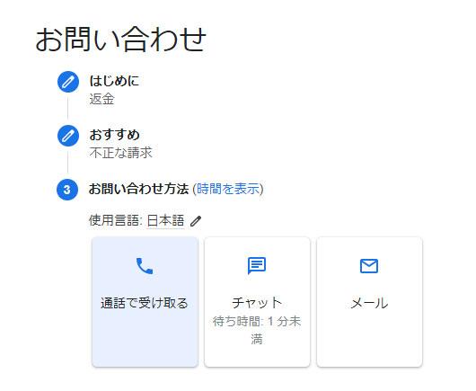 Google Playのお問い合わせ方法