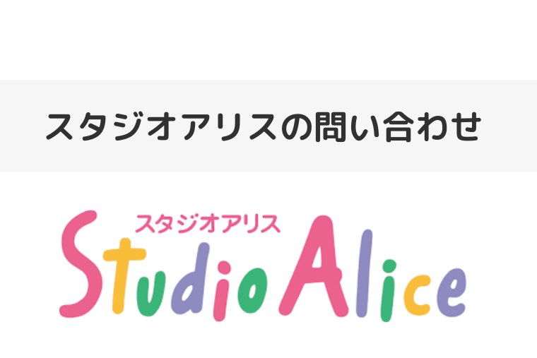 スタジオアリスのアイキャッチ画像