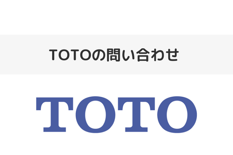 TOTOのアイキャッチ画像