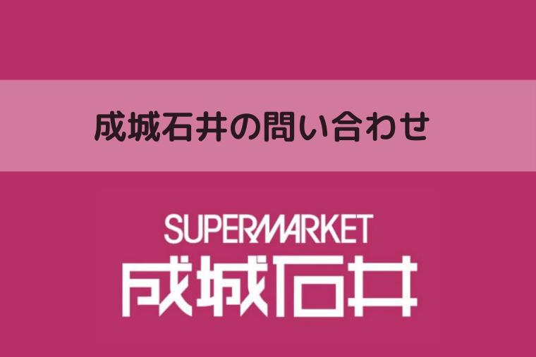 成城石井のアイキャッチ画像