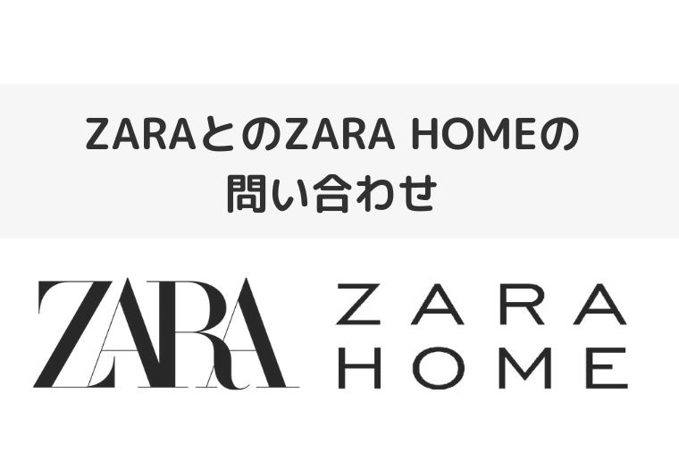 ZARAとZARA HOMEのアイキャッチ画像